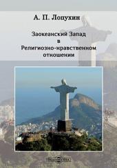 Церковно-религиозная жизнь и богословская мысль в России по запискам Пальмера