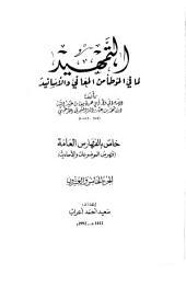 التمهيد لما في الموطأ من المعاني والأسانيدابن عبد البر - 26