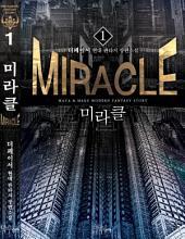 [무료] 미라클 1