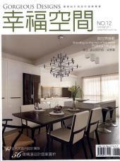 幸福空間 No.12: 電視節目『幸福空間』2011年專訪,優質設計專書
