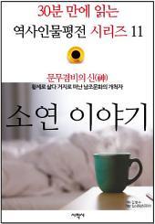 문무겸비의 신(神), 소연 이야기 : 30분 만에 읽는 역사인물평전 시리즈 11