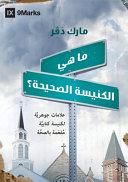 What Is a Healthy Church   Arabic  PDF