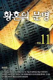 황혼의 문명 11권 완결
