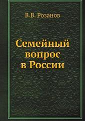 Семейный вопрос в России