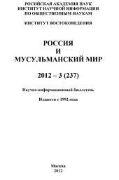 Россия и мусульманский мир: Выпуски 3-2012