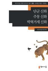 25. 단군 신화·주몽 신화·박혁거세 신화: 나라를 세운 사람들