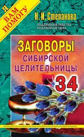 Заговоры сибирской целительницы. Вып. 34