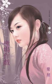 逢場作戲: 禾馬文化珍愛系列116