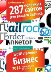 287 полезных сайтов для вашего бизнеса