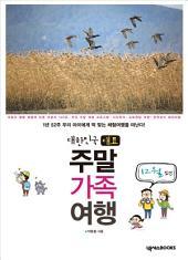 대한민국 대표 주말가족여행 12월편