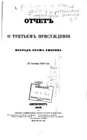 Отчет о присужденіи наград графа Уварова: Выпуски 3-4