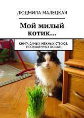 Мой милый котик... Книга самых нежных стихов, посвященных кошке