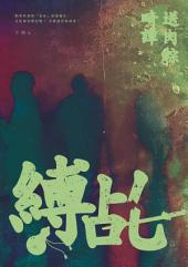 縛乩: 送肉粽畸譚