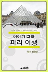 [체험판] 이야기 따라 파리 여행