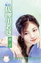 代理小老婆~第三者之三: 禾馬文化水叮噹系列012