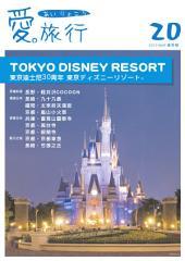 愛旅行 第20期: 東京迪士尼30周年