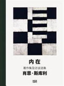 INNER  The Collected Writings and Selected Interviews of Sean Scully PDF