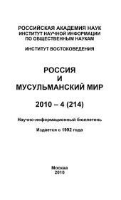 Россия и мусульманский мир: Выпуски 4-2010