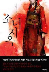 소녀지옥: 1권