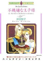 不機嫌な王子様: ハーレクインコミックス