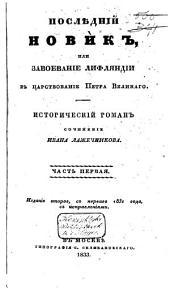 Posljednij Nowik, ili zawojewanie Lifljandij w tsarstwowanie Petra Welikago: Istoritsjeskij roman. Izdanie wtoroje, Том 1