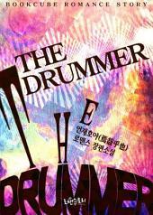 [세트] 드러머 (The drummer) (전2권/완결)