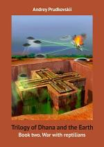 Trilogy of Dhana and the Earth. Book two. War with reptilians
