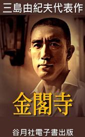 金閣寺: 日本小說家大賞