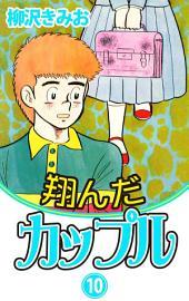 翔んだカップル(10)
