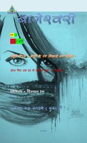 बागेश्वरी -1 , महिला व साहित्य पत्रिका: माह - मार्च , hindi women magazin .