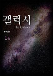 갤럭시(the Galaxy) 14권