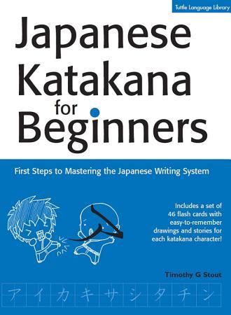 Japanese Katakana for Beginners PDF