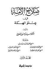 صلاح الأمة في علو الهمة - ج 3