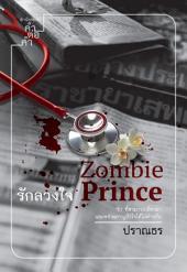 Zombie Prince…รักลวงใจ