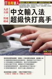 中文輸入法超級快打高手