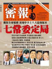 《中國密報》第2期: 七常委定局(PDF)