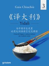 Yidali 3 - 《译大利 3》: Corso di lingua e cultura italiana per studenti cinesi - 为中国学生设置 的意大利语语言文化课程