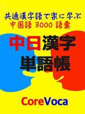 中日漢字単語帳: 共通漢字語で楽に学ぶ 中国語3000語彙 (楽しい外国語の勉強法で自己啓発)