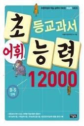 초등교과서 어휘능력 12000 D-5단계: 초등학생의 학습 능력이 자라는 초능력 시리즈