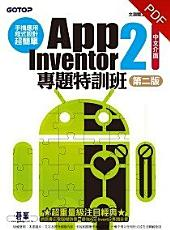 手機應用程式設計超簡單--App Inventor 2專題特訓班(中文介面第二版) (電子書)