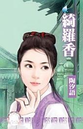 綺羅香~宋人京事之六: 禾馬文化水叮噹系列306