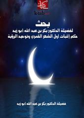 حكم إثبات أول الشهر القمري وتوحيد الرؤية