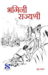 Purak Pustak Series: Bhagini Rajyashree