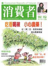 消費者報導398期: 吃香喝辣,小心農藥!