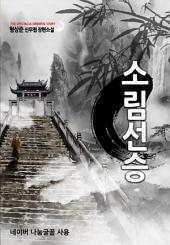 [세트] 소림선승(전7권/완결)