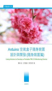 Arduino 空氣盒子隨身裝置設計與開發(隨身裝置篇): Using Arduino to Develop a Portable PM 2.5 Monitoring Device