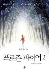 프로즌 파이어 2: 눈과 불의 소년
