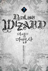 마성의 마법사 7