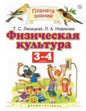Физическая культура. 3-4 классы