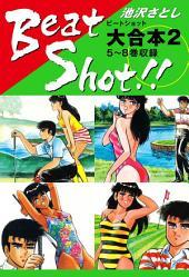 Beat Shot!! 大合本2 5~8巻収録